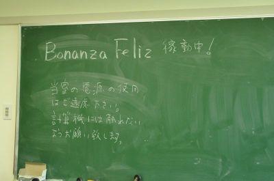 20100503bonanza