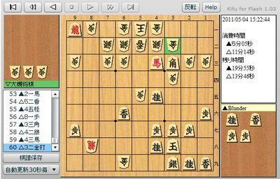20110504_blunderootuki
